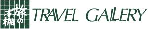 登山 山歩き トレッキング ネーチャーウォークの専門|旅の本棚