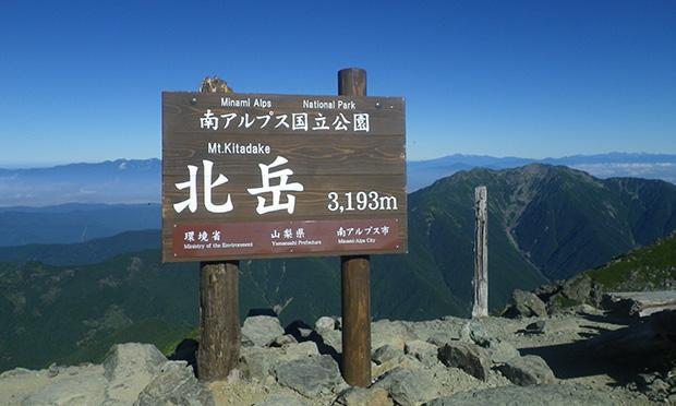 北岳に必要な登山装備
