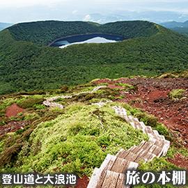 霧島山 登山ツアーの魅力 登山道と大浪池