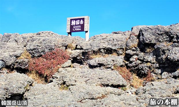 阿蘇山・祖母山・九重山・霧島山・開聞岳 韓国岳山頂