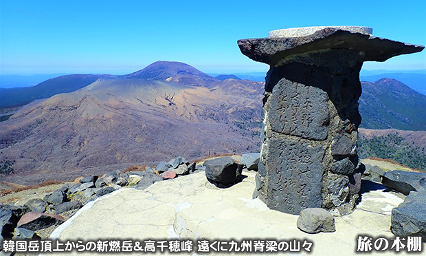 韓国岳頂上からの新燃岳&高千穂峰 遠くに九州脊梁の山々