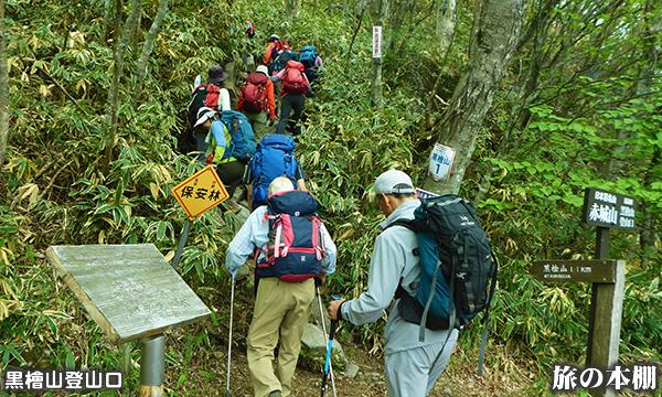 赤城山 最高峰の黒檜山(くろびやま)山頂へは最短コースで2時間弱
