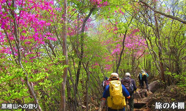 赤城山 岩場もあり高低差450mほどの行程は富士山や日本アルプスを目指す人のトレーニングにも最適