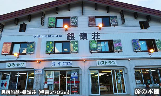 乗鞍岳 民宿旅館・銀嶺荘