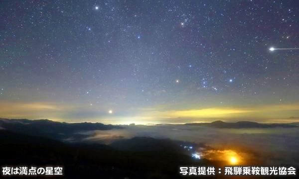 乗鞍岳 夜は満点の星空