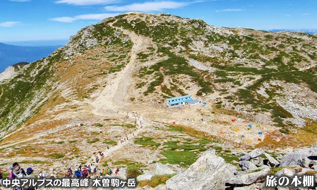 手軽に登れる中央アルプスの最高峰
