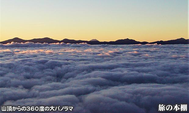 山頂からは360度の大パノラマを満喫