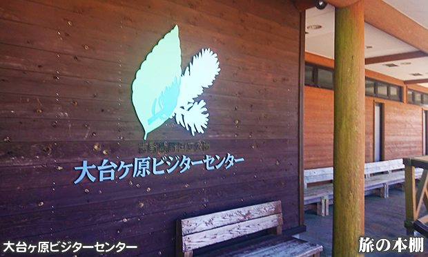 大台ヶ原山 貸し切りバスで一気に三重県最高峰の地域へ