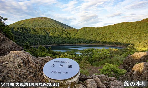 日本最高所の火口湖や火口内の深青の池と広葉樹の森が織りなす風景