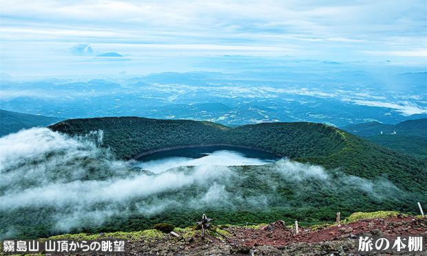 山頂からは360度の大パノラマとダイナミックな活火山を望む