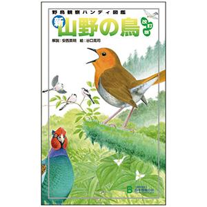 野鳥観察ハンディ図鑑 新・山野の鳥 改訂版