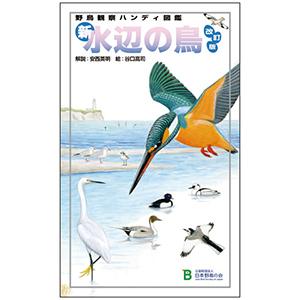 野鳥観察ハンディ図鑑 新・水辺の鳥 改訂版