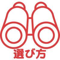 バードウォッチング基礎知識 双眼鏡の選び方
