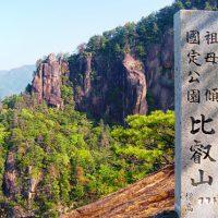 紅葉の高千穂峡と比叡山からカランコロン岩・稗ノ山【GoToトラベル事業支援対象】