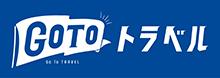 Go To トラベル キャンペーン 名古屋発 登山ツアー