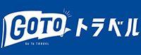 Go To トラベル キャンペーン 大阪発 登山ツアー