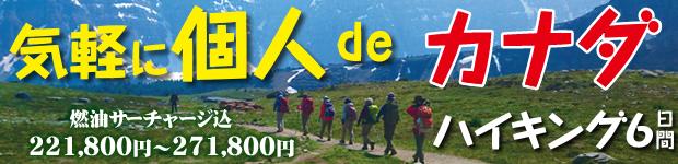 気軽に個人deカナダハイキング 6日間