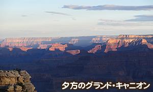 グランド・キャニオン国立公園