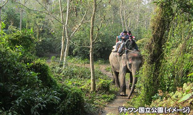 チトワン国立公園(イメージ)