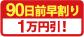 90日前早割 1万円引!