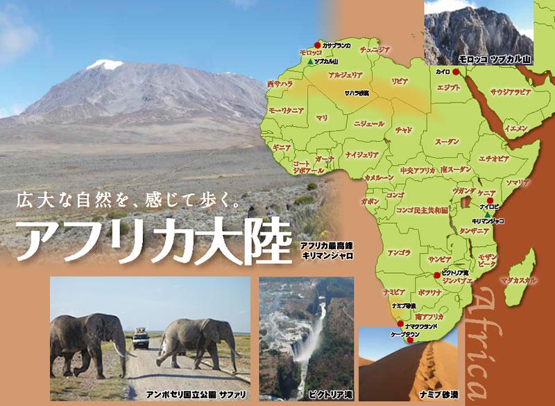山旅 海外ツアーのご案内 アフリカ大陸