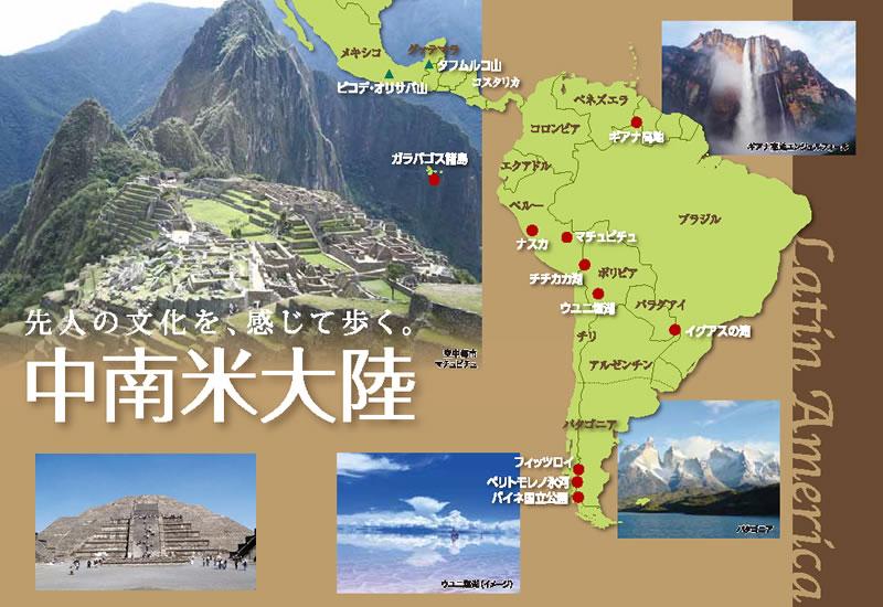 山旅 海外ツアーのご案内 中南米大陸