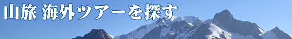山旅 海外ツアーを出発日で探す