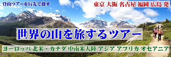 山旅 海外ツアーのご案内