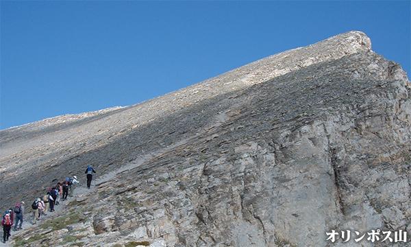 ギリシャ オリンポス山 スコーリオピーク(2911m)登頂とエーゲ海クルーズ