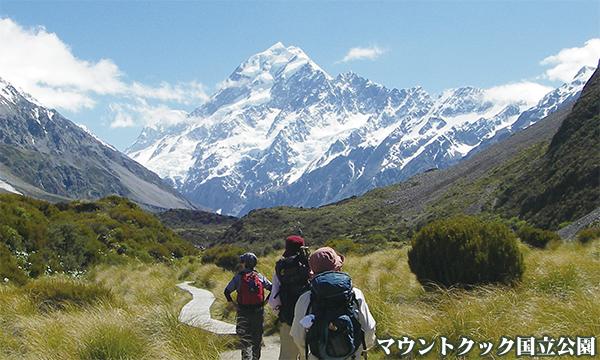 ゆったり歩く 三大グレートウォーク ニュージーランド大自然ハイキング