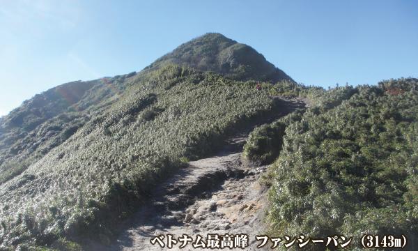 ベトナム最高峰・ファンシーパン山(3143m)登頂と世界遺産・ハロン湾クルーズ&カットバ島ハイキング