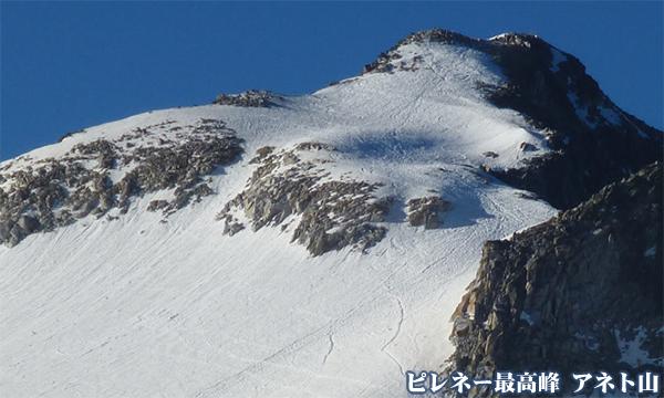 スペイン ピレネー最高峰 アネト山(3404m)登頂