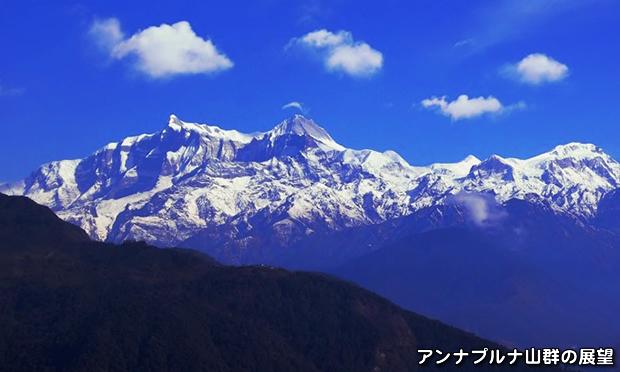 アンナプルナ山群と聖山・マチャプチャレの大展望 マルディヒマール・トレッキング 9日間
