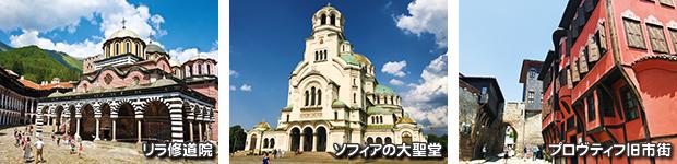 マケドニアでは世界遺産のオフリド旧市街、ブルガリアでは世界遺産のリラ修道院やプロヴティフ旧市街等、観光も充実