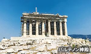 アテネ市街観光