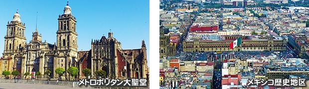 世界遺産・メキシコ歴史地区