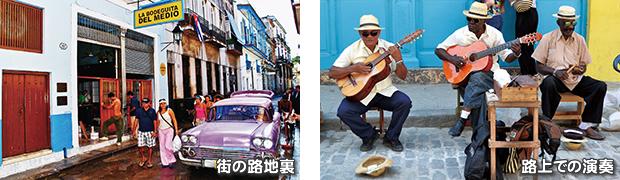 キューバ 街の裏路地 路上での演奏