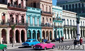 世界遺産 ハバナ旧市街
