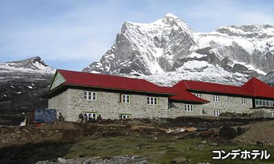 世界最高所の山岳ホテル コンデホテル