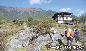 ブータン ハイキング