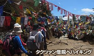 タクツァン僧院へハイキング