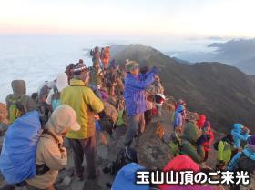 台湾最高峰・玉山