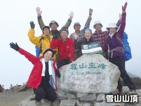 台湾第2の高峰・雪山