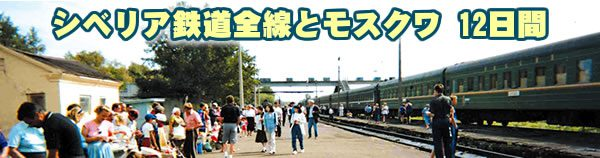 シベリア鉄道全線とモスクワ 12日間