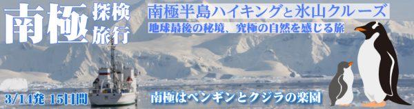 南極探検旅行 南極半島ハイキングと氷山クルーズ