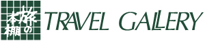 海外の登山・山歩き 絶景の大自然トレッキング 世界遺産のハイキング ツアー 専門 旅の本棚