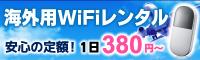 海外用wifiレンタル