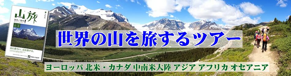 ヨーロッパ、アメリカ、アジアなどの登山や山歩き 絶景の大自然の中のトレッキング 世界遺産をハイキングする ネイチャー専門のツアー会社