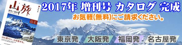 山旅 カタログ請求