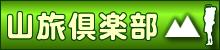 山旅倶楽部